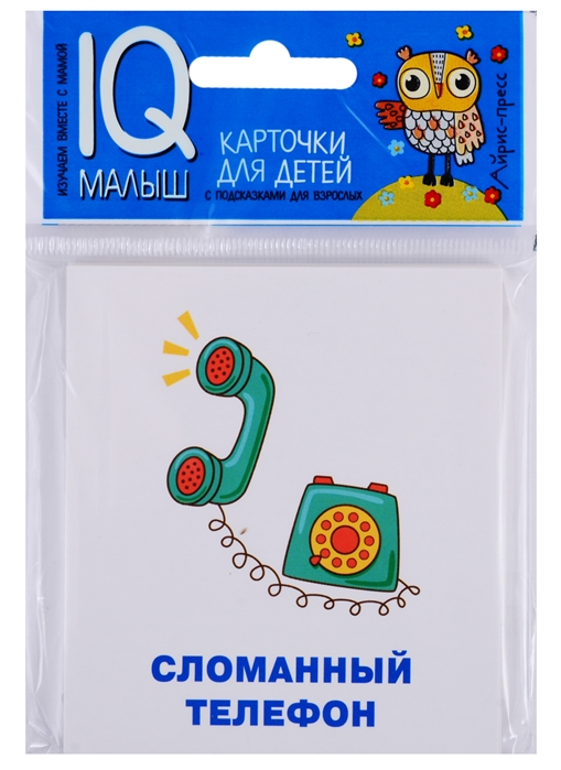 Игры Карточки для детей с подсказками для взрослых