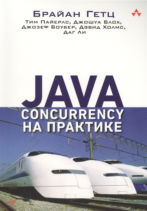 Гетц Б., Пайерлс Т., Блох Дж., Боубер Дж. Java Concurrency на практике mtkracing for bmw r1200gs r 1200 gs adventure adv 2004 2012 motorcycle modification headlight grille guard cover protector