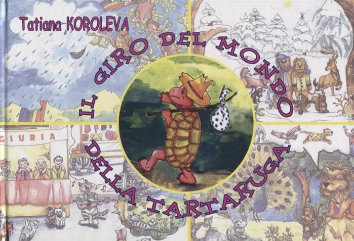 Фото - Koroleva T. IL giro del mondo della Tartaruga Кругосветное путешествие черепахи королева татьяна кругосветное путешествие черепахи сказки