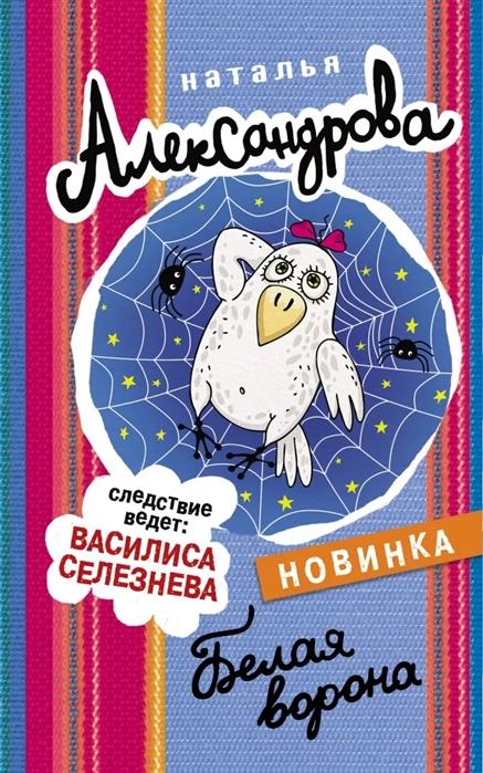 Александрова Н. Белая ворона