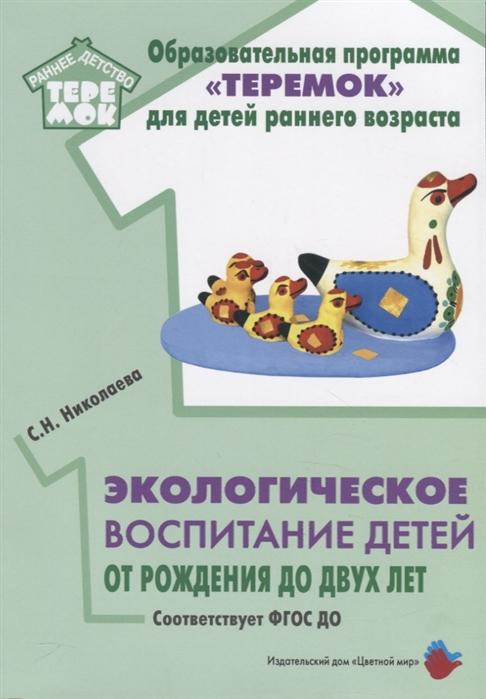 Николаева С. Экологическое воспитание детей от рождения до двух лет николаева с экологическое воспитание детей от рождения до двух лет