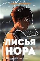 Лисья нора. Книга 1