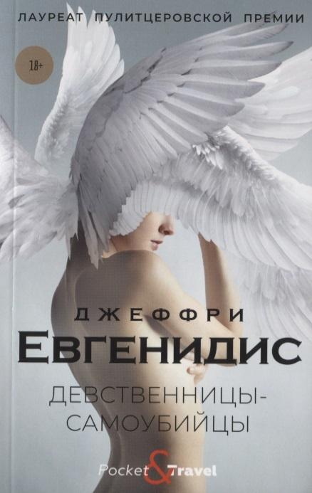 Евгенидис Дж. Девственницы-самоубийцы джеффри евгенидис девственницы самоубийцы