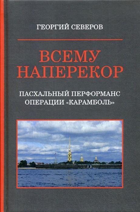 Всему наперекор Книга первая Пасхальный перформанс операции Карамболь фото