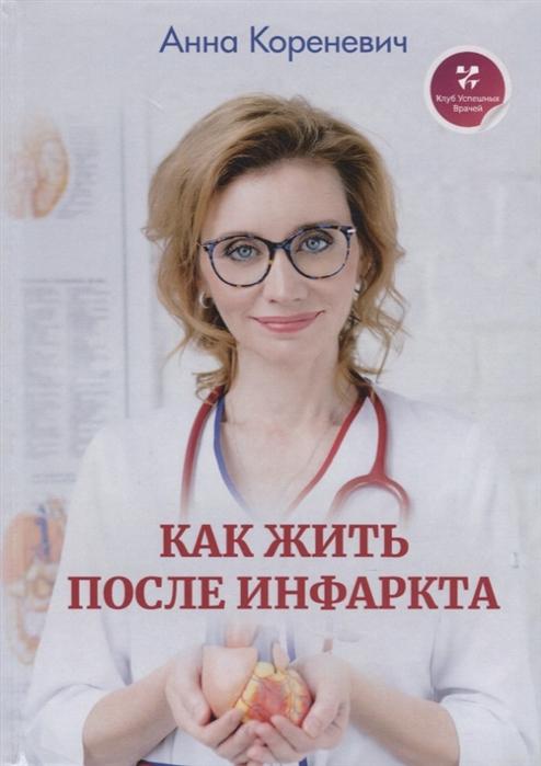 Корневич А. Как жить после инфаркта а н климов б м липовецкий как избежать инфаркта