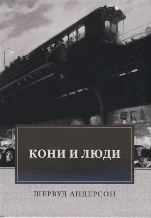 Андерсон Ш. Кони и люди Сборник рассказов