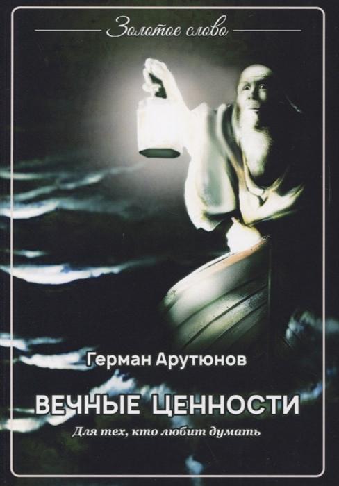 Арутюнов Г. Вечные ценности