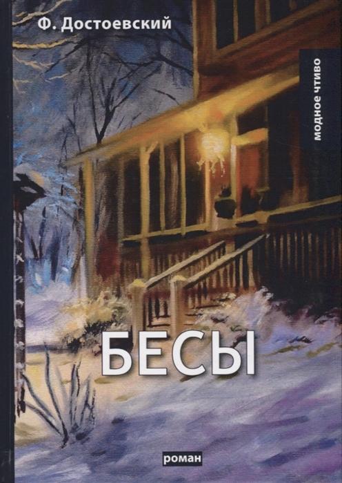Достоевский Ф. Бесы бесы