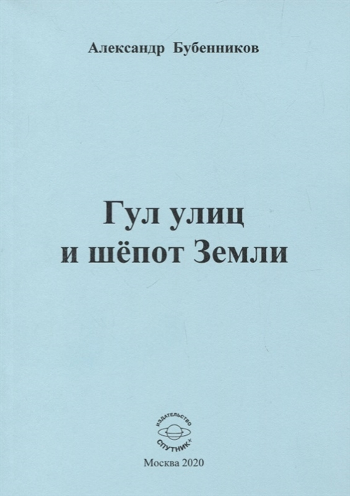 Бубенников А. Гул улиц и шепот Земли