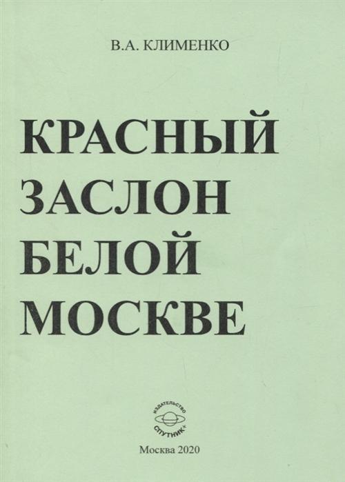 Клименко В. Красный заслон белой Москве