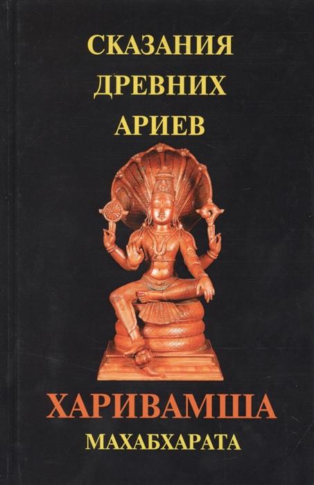 Сказания древних ариев Харивамша Махабхарата printio махабхарата 2013