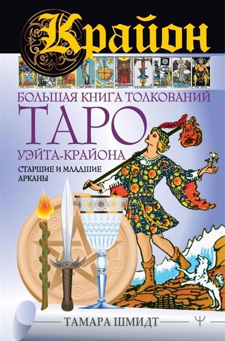 Шмидт Т. Крайон Большая книга толкований Таро Уэйта-Крайона Старшие и младшие арканы