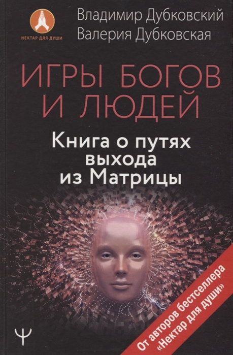 Дубковский В., Дубковская В. Игры богов и людей Книга о путях выхода из Матрицы