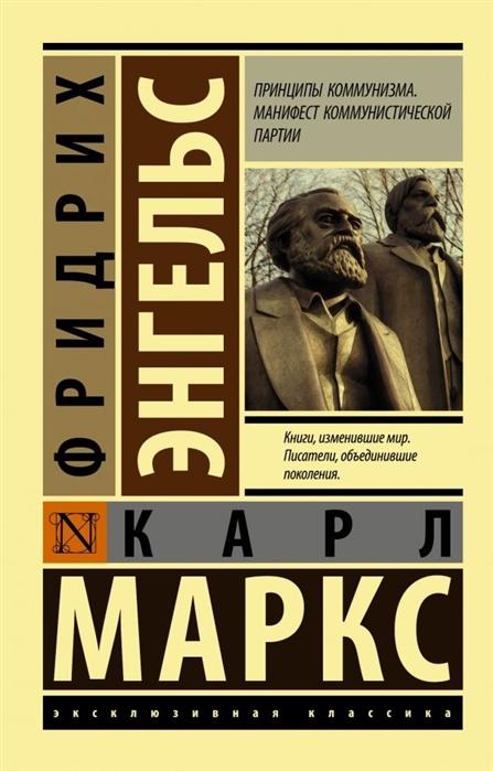 Маркс К., Энгельс Ф. Принципы коммунизма Манифест коммунистической партии
