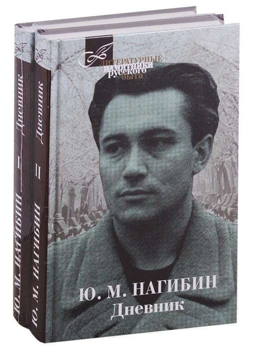 Нагибин Ю. Дневник В двух томах комплект из 2 книг дневник моих встреч комплект из 2 книг