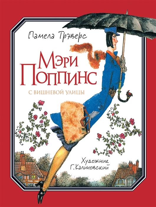 Трэверс П. Мэри Поппинс с Вишневой улицы
