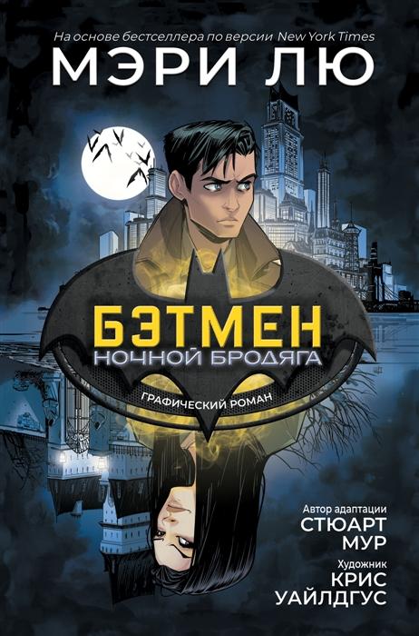 цена на Лю М., Мур С. Бэтмен Ночной бродяга Графический роман