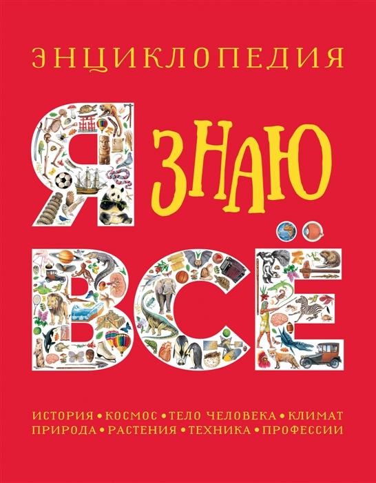Купить Я знаю все Энциклопедия, Росмэн, Универсальные детские энциклопедии и справочники