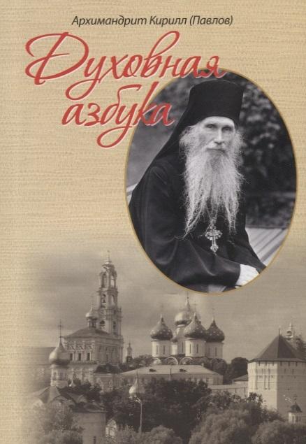 Архимандрит Кирилл (Павлов) Духовная азбука