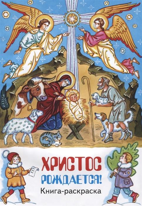 Купить Христос рождается Книга-раскраска, Приход храма Сошествия Святаго Духа что на Лазаревском кладбище, Детская религиозная литература