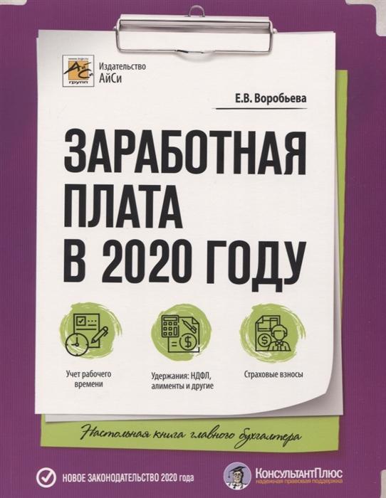 Воробьева Е. Заработная плата в 2020 году широкова мария заработная плата расчет и учет