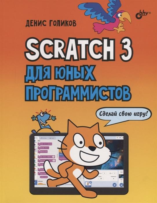 Купить Scratch 3 для юных программистов, BHV-CПб, Техника