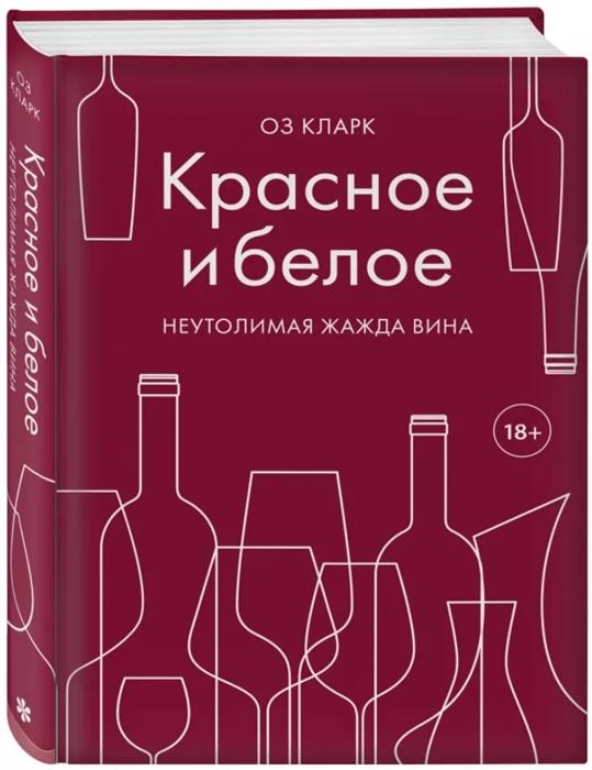Кларк О. Красное и белое Неутолимая жажда вина беньковский д любовь красное и белое
