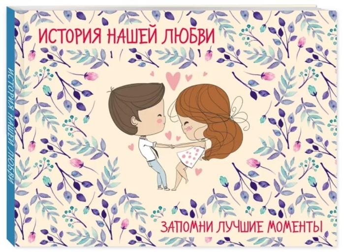 Киселева Е. История нашей любви запомни лучшие моменты цена