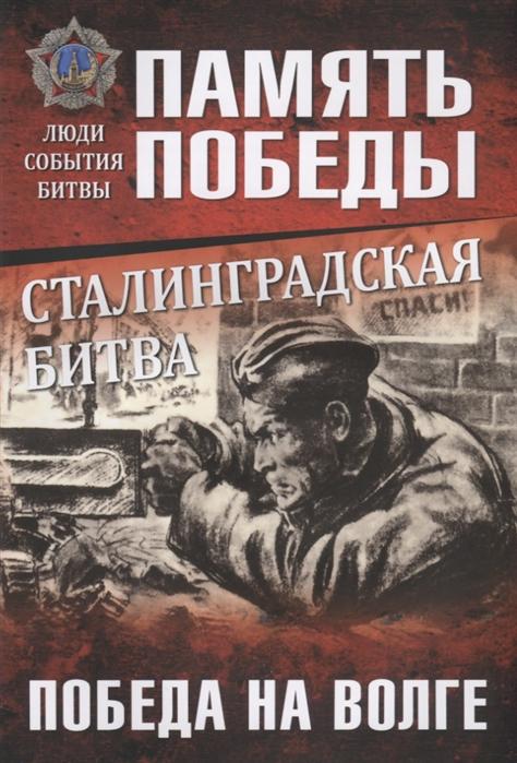 Семенов К. Сталинградская битва Победа на Волге андрей сергеевич попов сталинград битва на волге