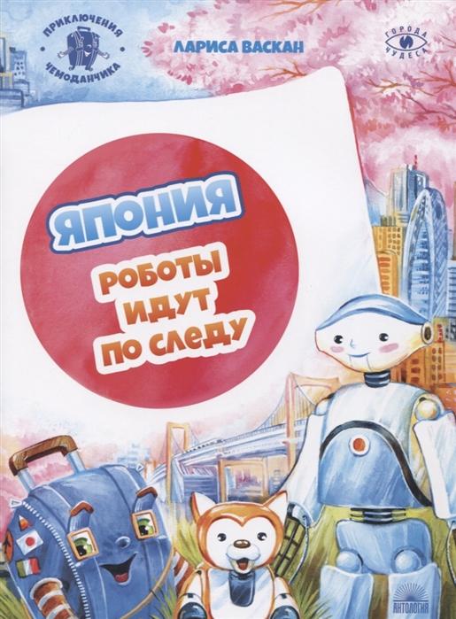 Купить Япония Роботы идут по следу Приключения чемоданчика, Антология, Сказки