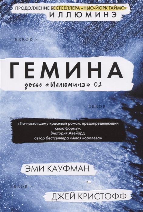 Кауфман Э., Кристофф Дж. Гемина Досье Иллюминэ 02 джей кристофф репликант 13