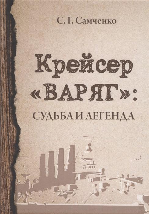 Самченко С. Крейсер Варяг Судьба и легенда