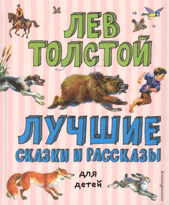 Купить Лев Толстой Лучшие сказки и рассказы для детей, Эксмодетство, Сказки