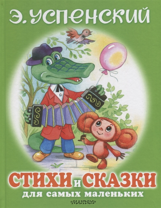 Купить Стихи и сказки для самых маленьких, АСТ, Сказки