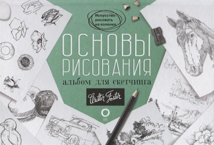 Основы рисования Альбом для скетчинга АСТ