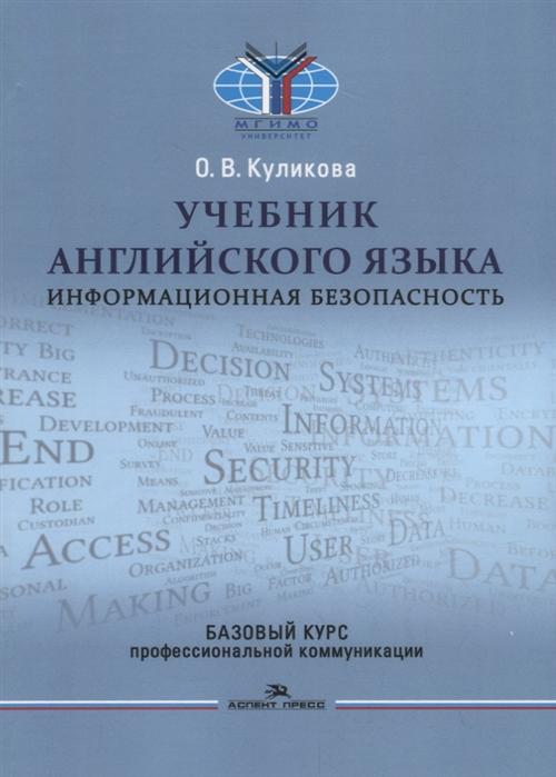 Куликова О. Учебник английского языка Информационная безопасность Базовый курс профессиональной коммуникации