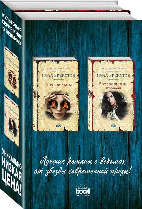 Брекстон П. Дочь ведьмы Возвращение ведьмы комплект из 2 книг валерия лисичко дочь ведьмы
