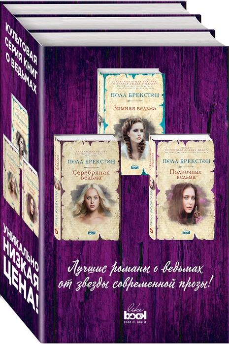 Фото - Брекстон П. Зимняя ведьма Серебряная ведьма Полночная ведьма комплект из 3 книг брекстон п зимняя ведьма серебряная ведьма полночная ведьма комплект из 3 книг