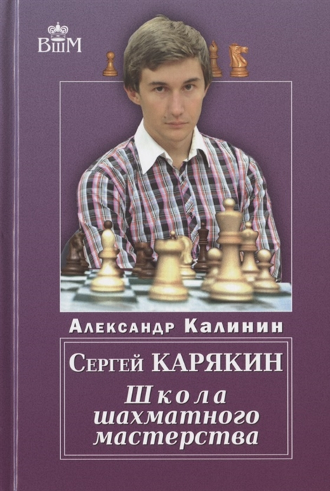 Калинин А. Сергей Карякин Школа шахматного мастерства