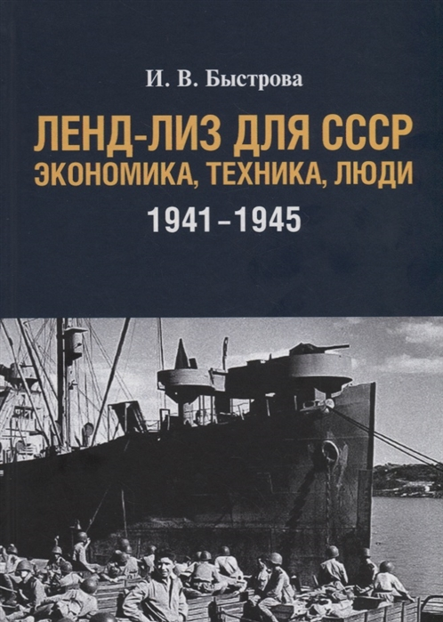 Быстрова И. Ленд-лиз для СССР Экономика техника люди 1941 1945