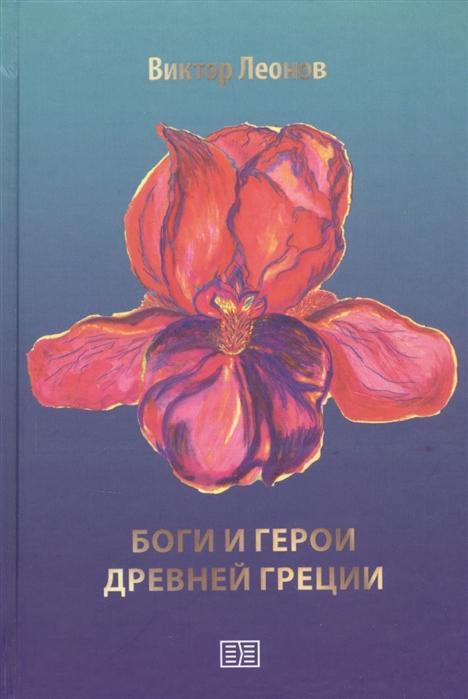 Леонов В. Боги и герои Древней Греции леонов в боги и герои древней греции