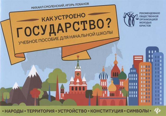 Смоленский М., Лобанов И. Как устроено государство Учебное пособие для начальной школы недорого