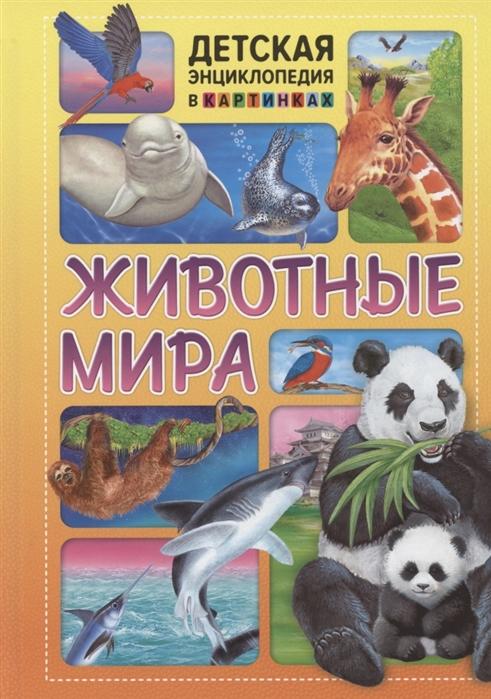 Феданова Ю., Скиба Т., Машир Т. (ред) Животные мира