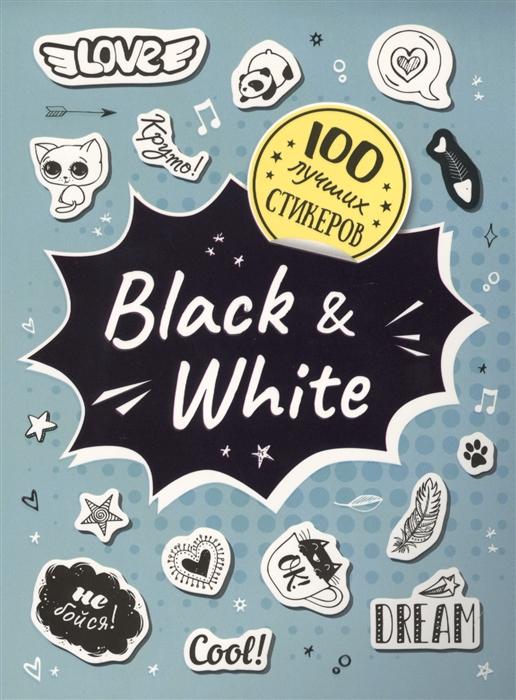 Black&White. 100 лучших стикеров (Соломкина А. (отв. ред.)) - купить книгу с доставкой в интернет-магазине «Читай-город».