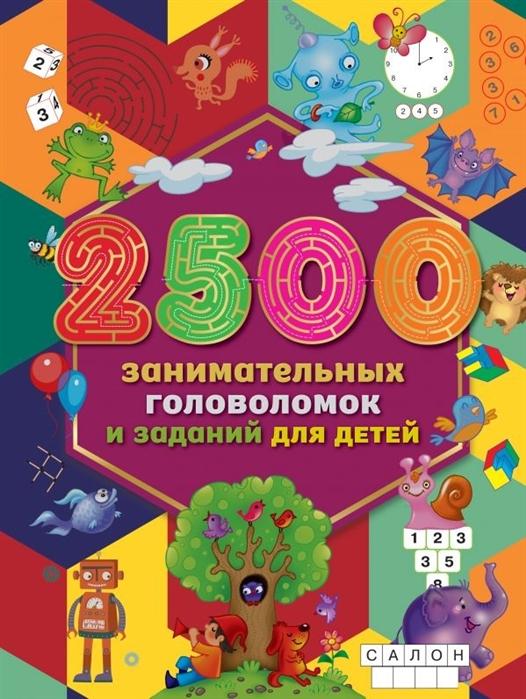 Купить 2500 занимательных головоломок и заданий для детей, АСТ, Головоломки. Кроссворды. Загадки