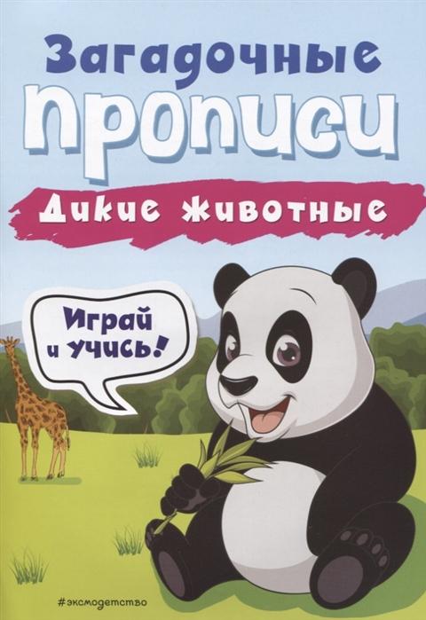 Абрикосова И. Дикие животные абрикосова и часы