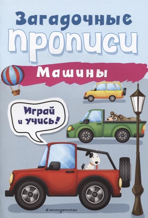 Абрикосова И. Машины абрикосова и часы