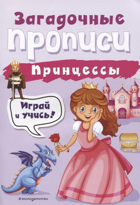 Абрикосова И. Принцессы абрикосова и часы