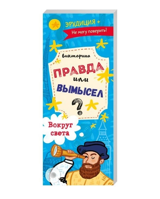 Вокруг света Книжка-веер для детей на крыльях вокруг света самолеты книжка квадрат