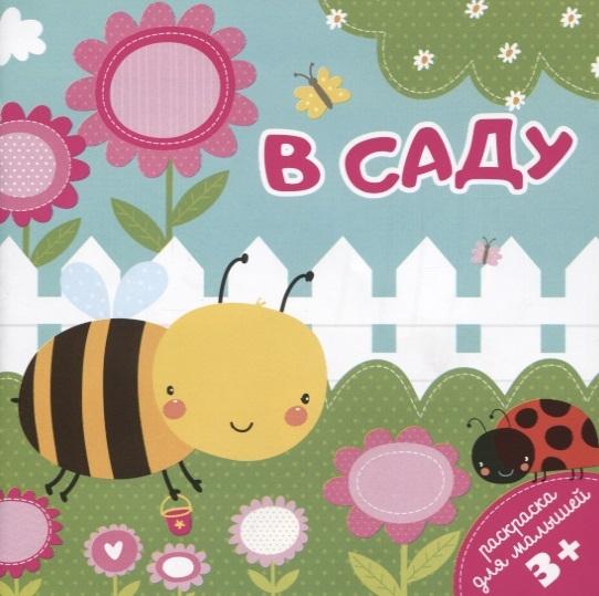 В Саду Раскраска для малышей